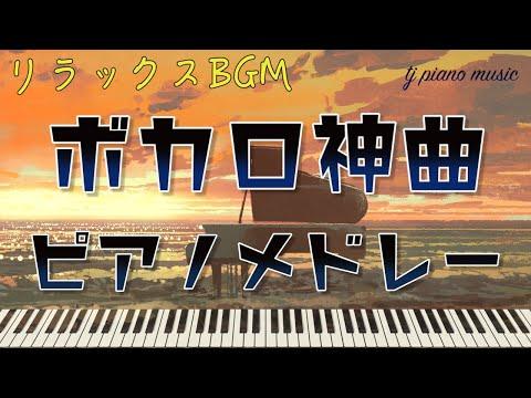 ボカロ神曲ピアノメドレー【作業用・勉強用BGM】