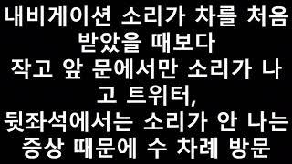 파인드라이브 광주 신안점 오토존 원음전자