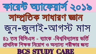 Current Affairs-August 2019। General Knowledge Bangladesh and International Affairs-BCS Preperation