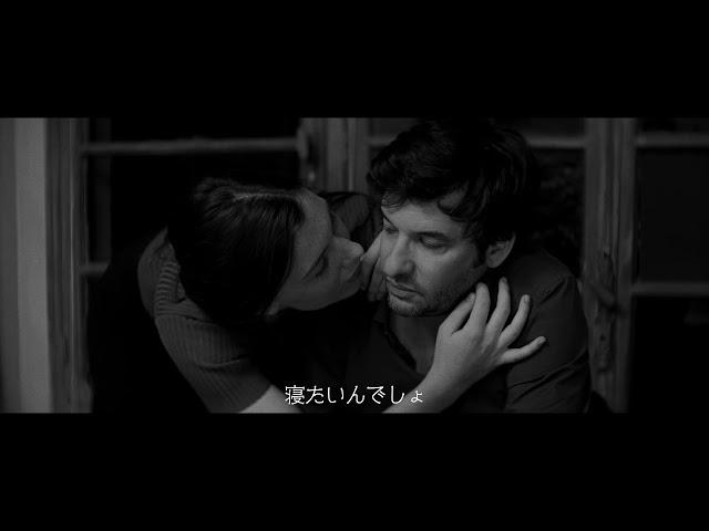 映画『つかのまの愛人』予告編