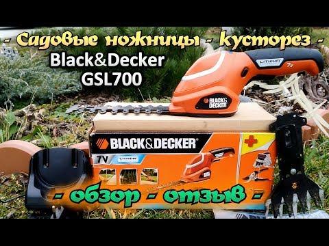 Садовые ножницы - кусторез, Black&Decker GSL700 обзор - отзыв.