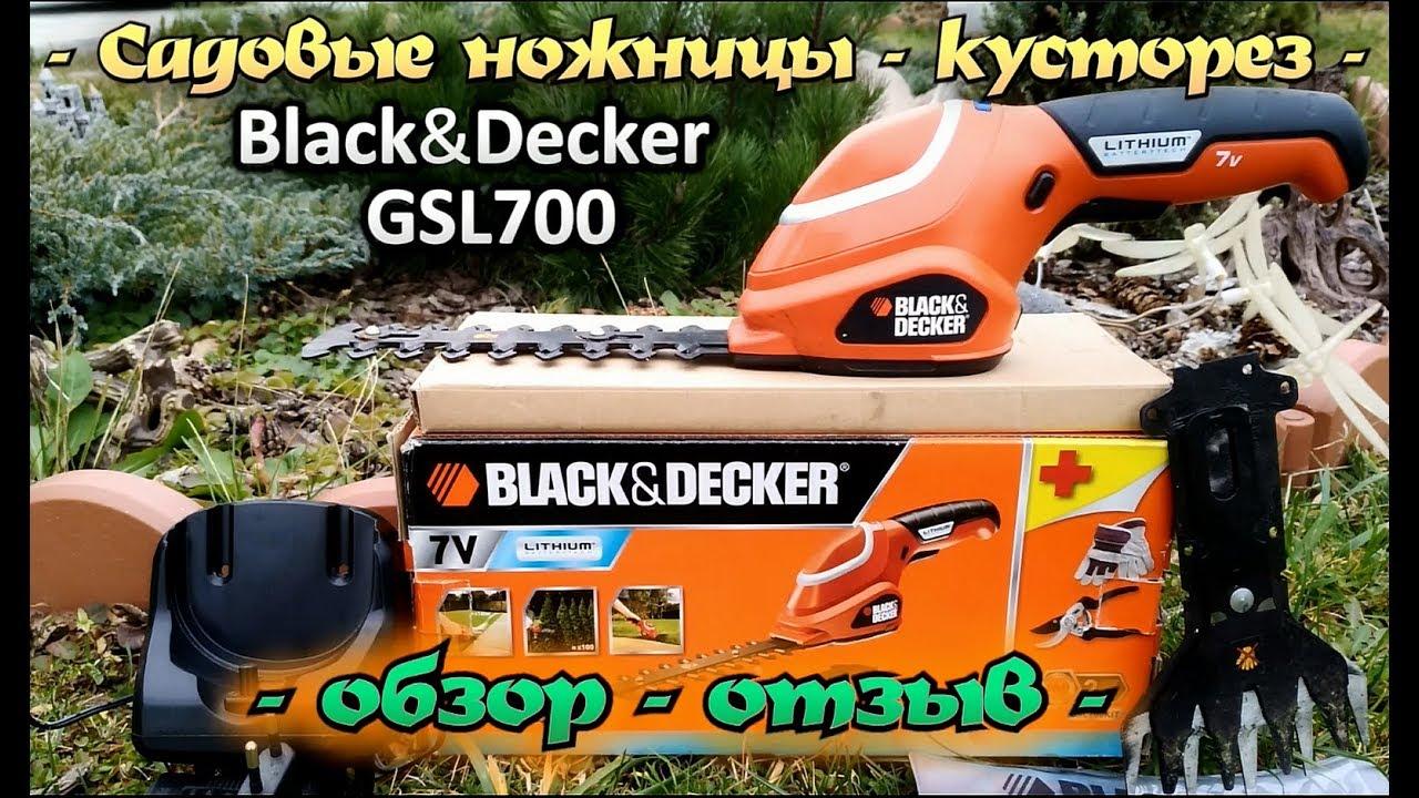 Садовые ножницы — кусторез, Black&Decker GSL700 обзор — отзыв.