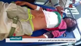 يمن شباب ترصد معاناة سكان قرية سون المحاصرة غرب الضالع | تقرير عبدالعزيز الليث
