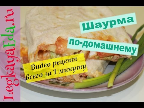 пп шаурма в домашних условиях рецепт пошагово