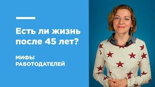 Почему не берут на работу после 45 лет? | GorodRabot.ru