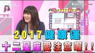 2017星座健康運 十二星座愛注意喔!! 女人我最大 20170113 (完整版)