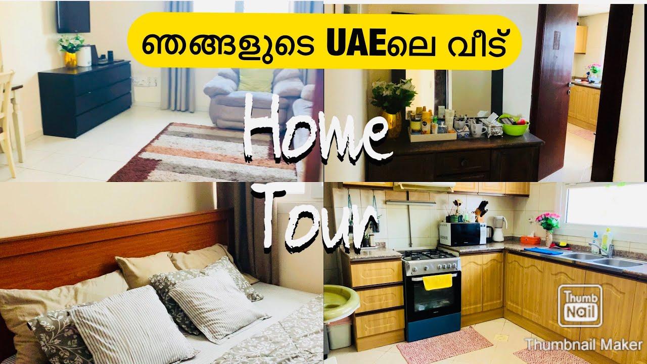 OUR HOME TOUR   UAEലെ ഞങ്ങളുടെ വീട്   Rented Apartment   1BHK IN UAE 