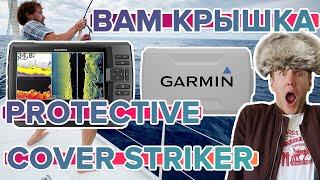 Распаковка Крышки Garmin Protective Cover Striker Plus 9sv