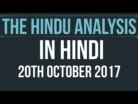 20 October 2017-The Hindu Editorial News Paper Analysis- [UPSC/SSC/IBPS/UPPSC] Current affairs 2017
