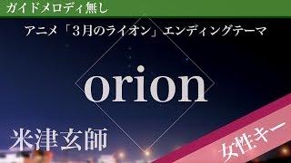 【女性キー(+4)ピアノ】orion / 米津玄師 アニメ「3月のライオン」エンディングテーマ