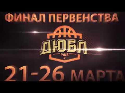 ПБК Локомотив Кубань официальный сайт профессионального
