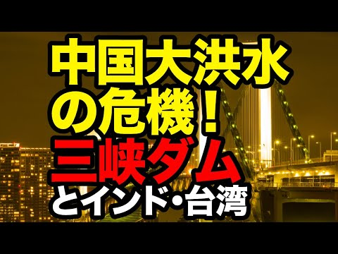 中国大洪水の危機!三峡ダムとインド・台湾【及川幸久−BREAKING−】