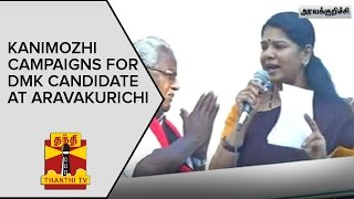 Kanimozhi campaigns for DMK Candidate at Aravakurichi – Thanthi Tv