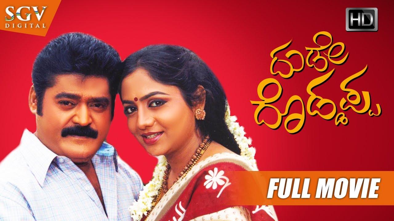 Dudde Doddappa | Kannada Movie Full HD | Jaggesh, Mohan, Lahari, Pavithra Lokesh | Comedy Movie