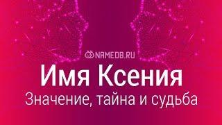 Значение имени Ксения: карма, характер и судьба