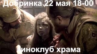 22 мая в 18-00 в Добринке фильм Зоино стояние в киноклубе храма на большом экране
