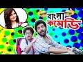 Aritro & Ankush Comedy Scenes HD - Comedy Scenes on road - #Idiot- #Bangla Comedy