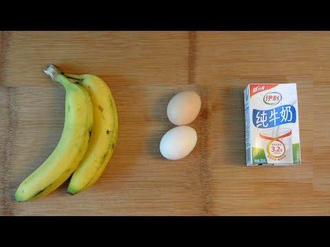 2个鸡蛋,2根香蕉,1罐牛奶,农村媳妇简单做了做,老公吃不够了