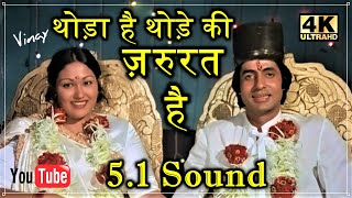 Thoda Hai Thode Ki Zaroorat Hai 5.1 Sound ll Khatta Meetha 1978 ll Kishore Ji, Lata Ji ll 1080p HD l