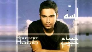 حسام حبيب - لسه / Hossam Habib - Lessa