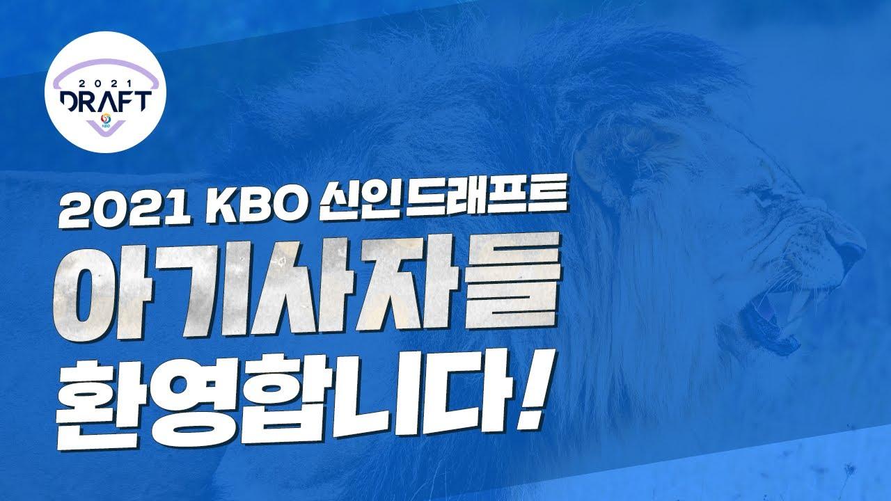 [라이온즈tv] ??? : 얘들아 지명 축하한드악~! 🦁 2021 삼성 라이온즈 #신인드래프트