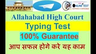 Allahabad High Court Typing Test 101% Guarantee लेकिन करना होगा ये काम