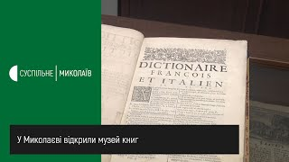 У Миколаєві відкрили музей книг