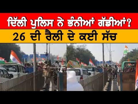 Tractor Rally ਦੇ ਕਈ ਸੱਚ ਆਏ ਸਾਹਮਣੇ  | Punjabi Social Media News