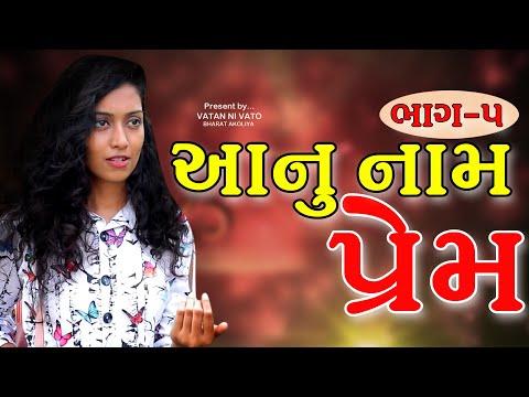 5 Anu Nam Prem ep 5 Nadan Prem || Gujarati Natak || Gujarati Short Film