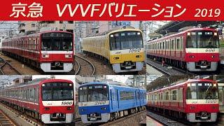 【イイ音♪】京浜急行VVVFバリエーション2019