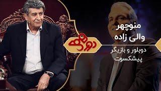 Dorehami Mehran Modiri E 68 - دورهمی مهران مدیری با منوچهر والی زاده