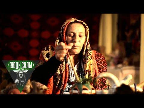 Румыния. Чёрная ведьма