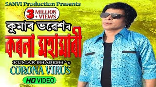 Corona Virus By Kumar Bhabesh   New Assamese Song 2020