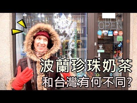 到波蘭手搖店買珍珠奶茶★❤️台灣珍奶和波蘭有什麼不同?