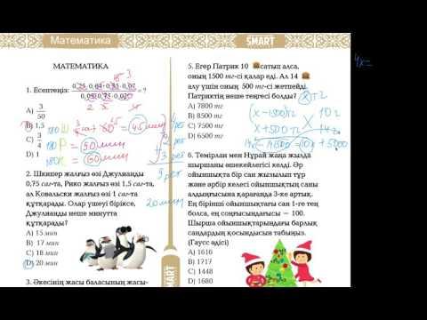 НИШ I ТУР: Математика №2 1-7 есептер