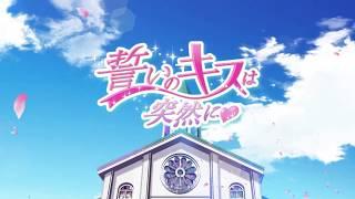 「誓いのキスは突然に Love Ring」 新OPムービー 堀井沙織 動画 6