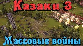 Cossacks 3 - Массовые битвы