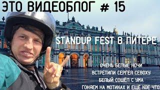 Щербаков Алексей ЭТОВИДЕОБЛОГ 15   StandUp Фестиваль в Питере Гоняю на мотике по Питеру