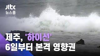 제주, 6일부터 본격 영향권…하늘길·바닷길 태풍 대비 / JTBC 뉴스룸