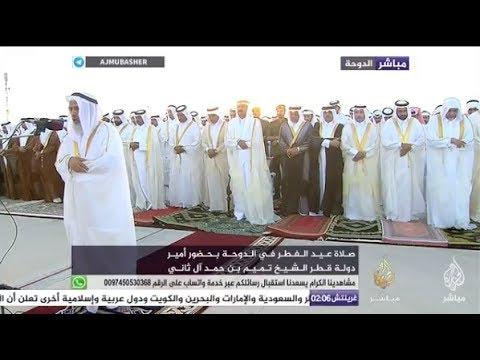 صلاة عيد الفطر في الدوحة بحضور أمير دولة قطر الشيخ تميم بن حمد آل ثاني