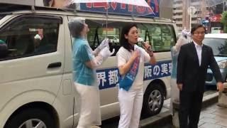 2016年 6月24日 香里園駅前街頭演説