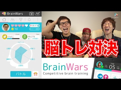 【BrainWars】みんなで脳トレ対決!【ヒカキンゲームズ with Google Play】