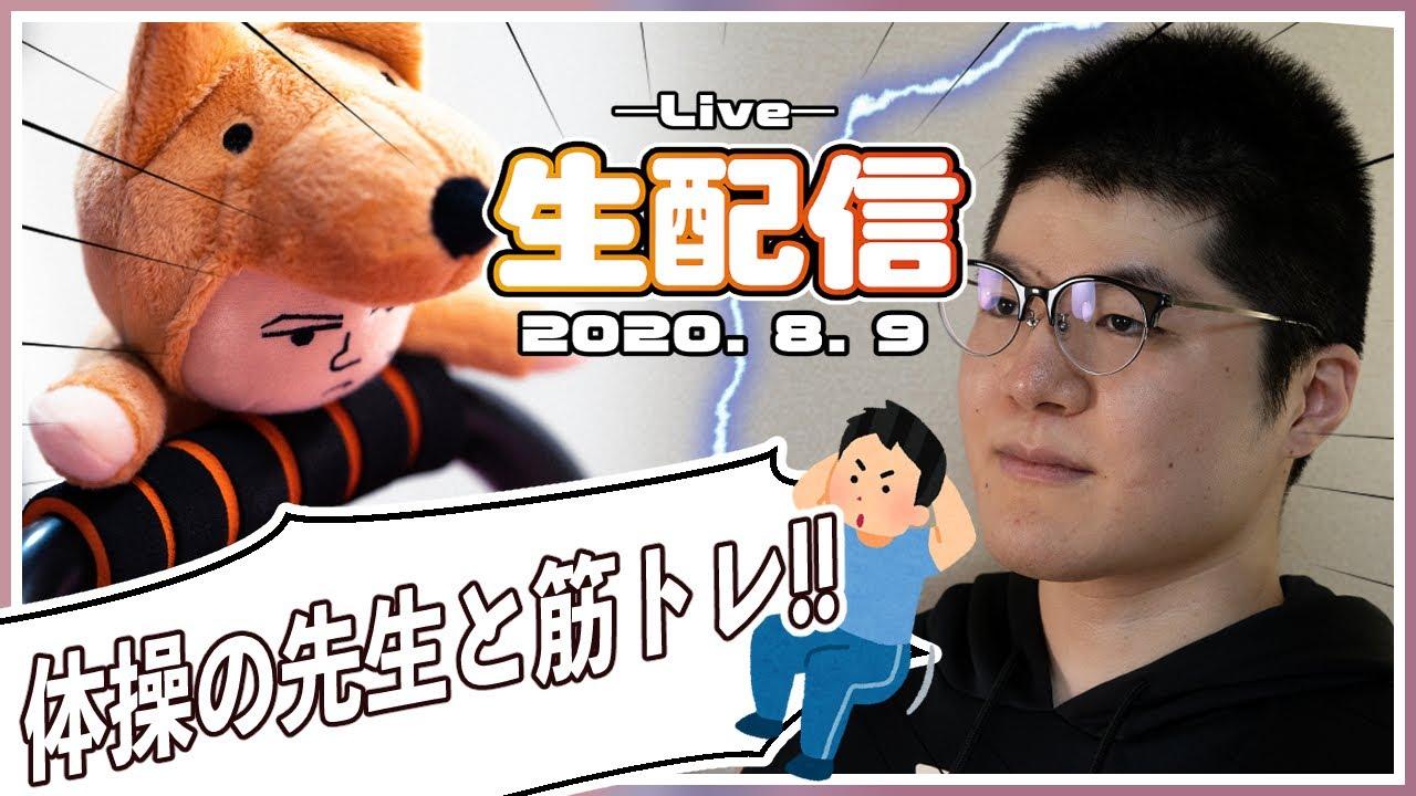 アジルス/スーパー生絞り 2020年8月9日【杉田智和/AGRSチャンネル】