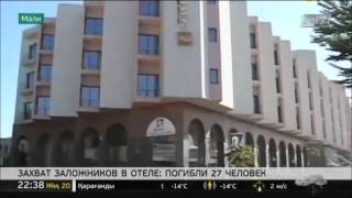 Захват заложников в отеле Radisson: 27 человек погибли