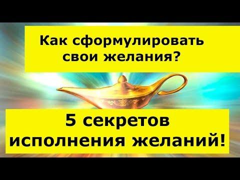 КАК ПРАВИЛЬНО СФОРМУЛИРОВАТЬ ЖЕЛАНИЕ ? 5 СЕКРЕТОВ ИСПОЛНЕНИЯ ЖЕЛАНИЙ ! Почему желания не исполн-ся