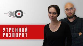 Утренний разворот / Арсений Веснин и Ирина Ананина // 10.06.21