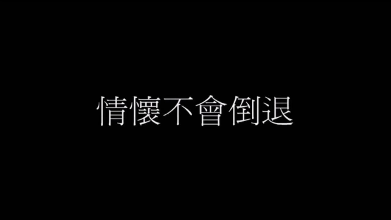 會過去的歌詞 許志安 車婉婉 - YouTube
