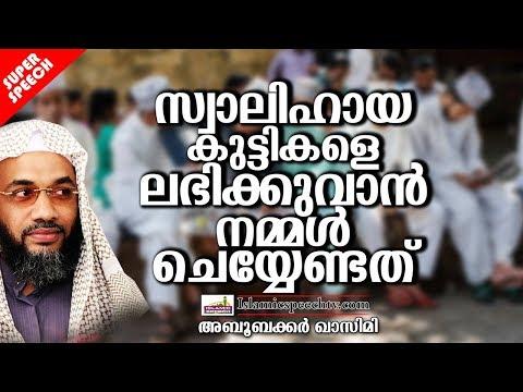 സ്വാലിഹീങ്ങളായ കുട്ടികളെ ലഭിക്കാൻ || LATEST ISLAMIC SPEECH IN MALAYALAM | E P ABUBACKER QASIMI