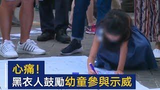 心痛!黑衣人鼓励幼童参与示威 | CCTV