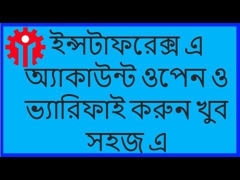 Instaforex Account Open And Verification Bangla -  Forex Help BD
